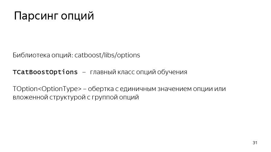 Введение в разработку CatBoost. Доклад Яндекса - 24