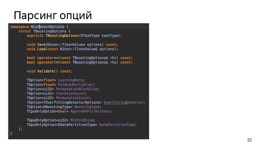 Введение в разработку CatBoost. Доклад Яндекса - 25