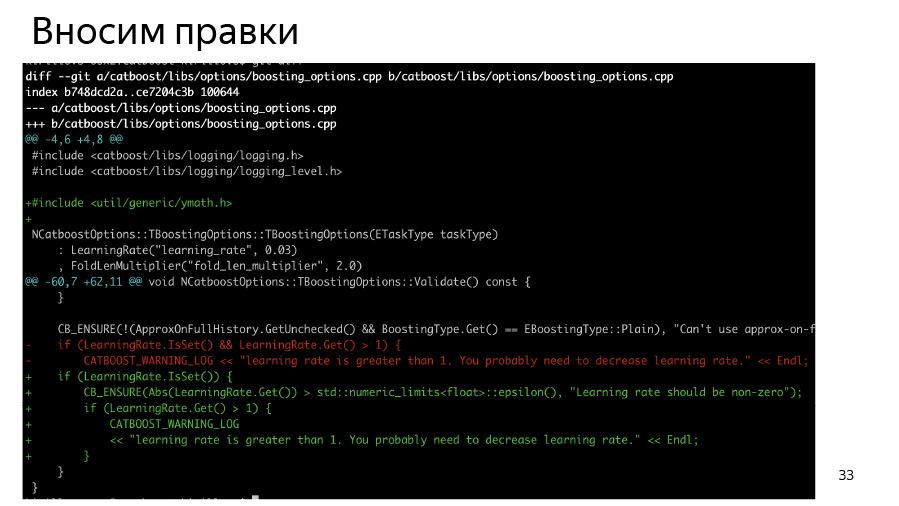 Введение в разработку CatBoost. Доклад Яндекса - 26