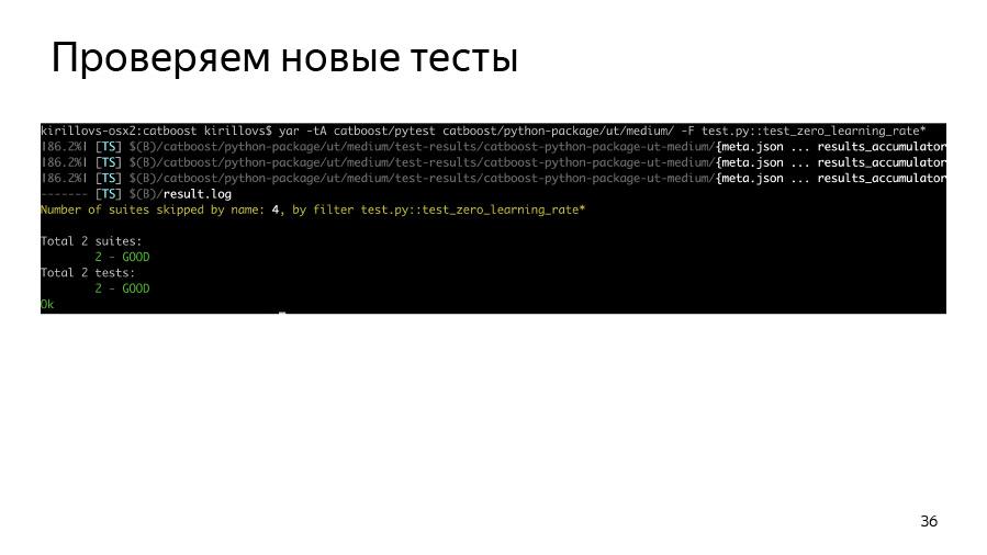 Введение в разработку CatBoost. Доклад Яндекса - 29