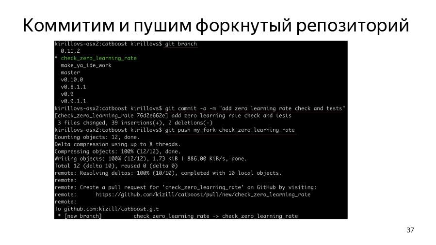 Введение в разработку CatBoost. Доклад Яндекса - 30