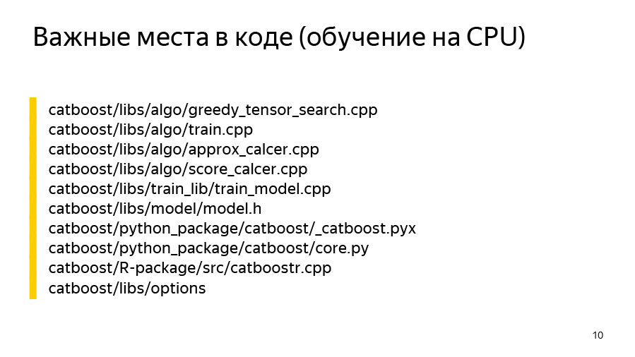 Введение в разработку CatBoost. Доклад Яндекса - 5