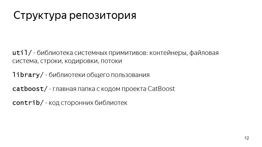 Введение в разработку CatBoost. Доклад Яндекса - 6