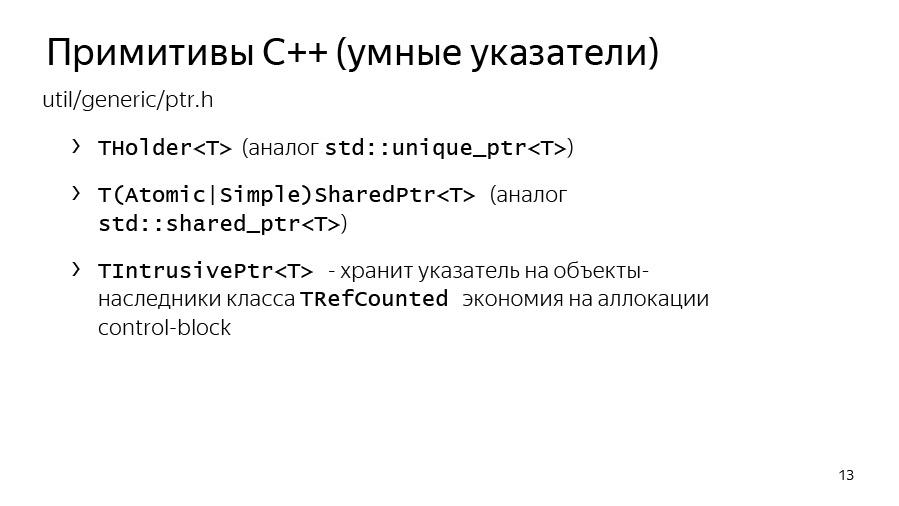 Введение в разработку CatBoost. Доклад Яндекса - 7