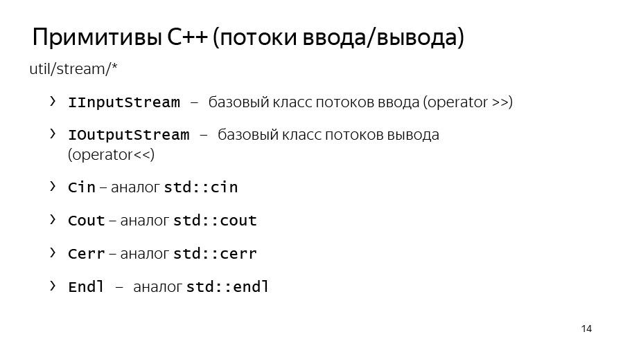 Введение в разработку CatBoost. Доклад Яндекса - 8