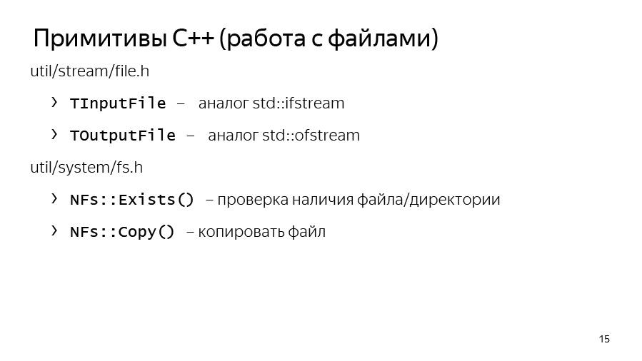 Введение в разработку CatBoost. Доклад Яндекса - 9