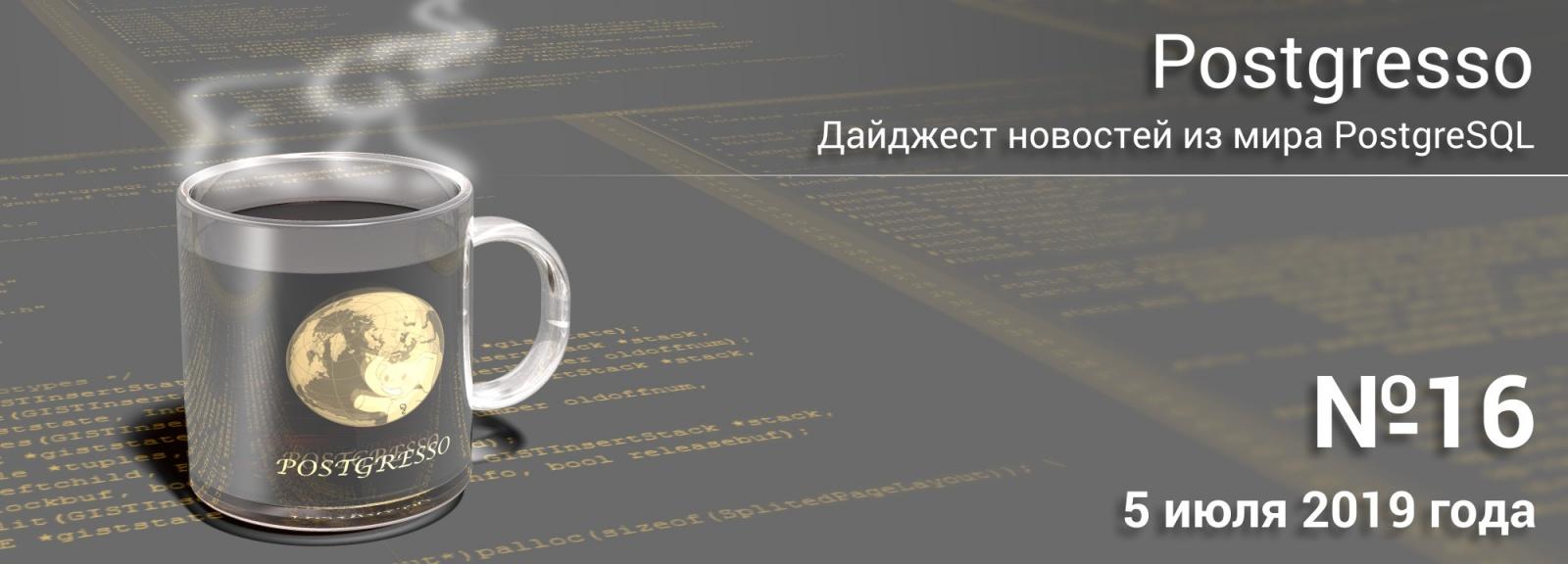 Дайджест новостей из мира PostgreSQL. Выпуск №16 - 1