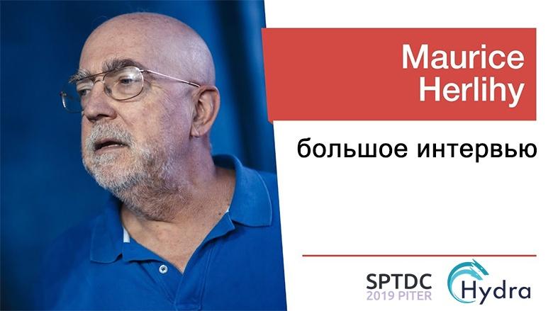 «Проще ответить, чем продолжать молчать» — большое интервью с отцом транзакционной памяти, Морисом Херлихи - 1
