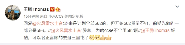 В основной камере Xiaomi CC9e используется датчик Sony IMX586… и IMX582