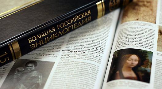 Власти выделяют средства на создание российского конкурента «Википедии» - 1