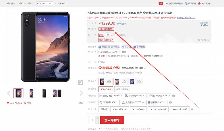 Смартфон Xiaomi Mi Max 3 подешевел до минимального уровня
