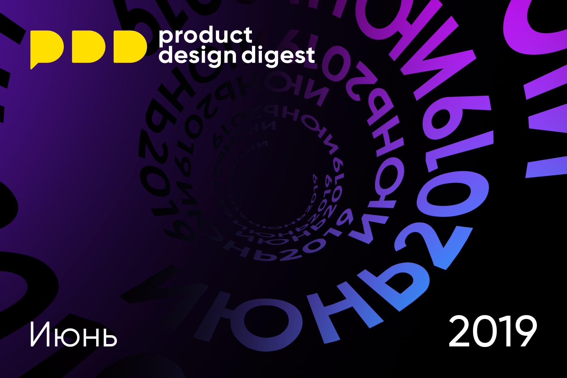 Дайджест продуктового дизайна, июнь 2019 - 1