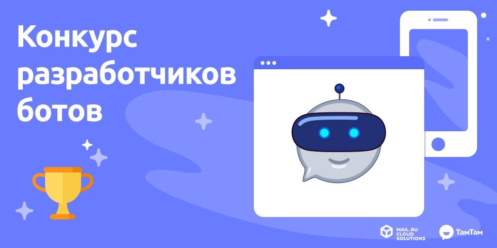 Конкурс разработчиков ботов для ТамТам - 1