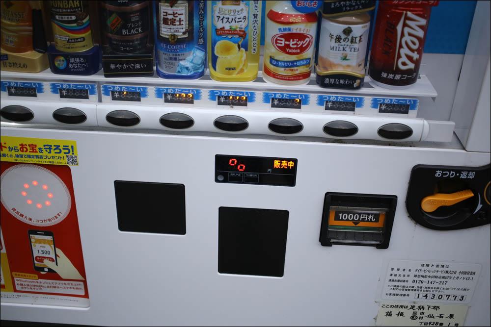 Японские интерфейсы в реальном мире - 51