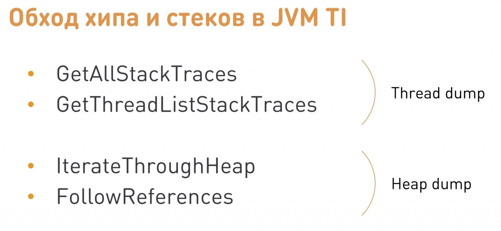 JVM TI: как сделать плагин для виртуальной машины - 9