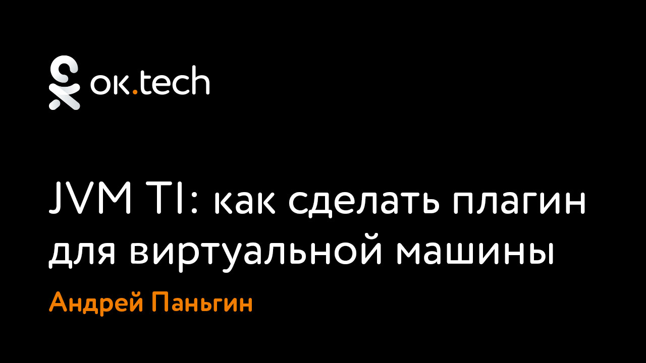 JVM TI: как сделать плагин для виртуальной машины - 1