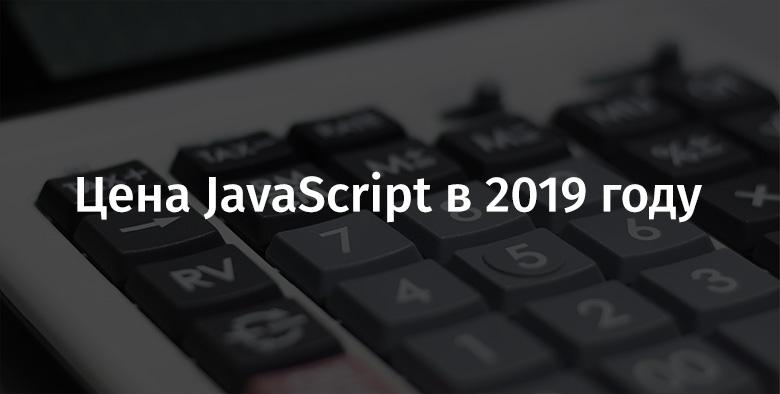 Цена JavaScript в 2019 году - 1