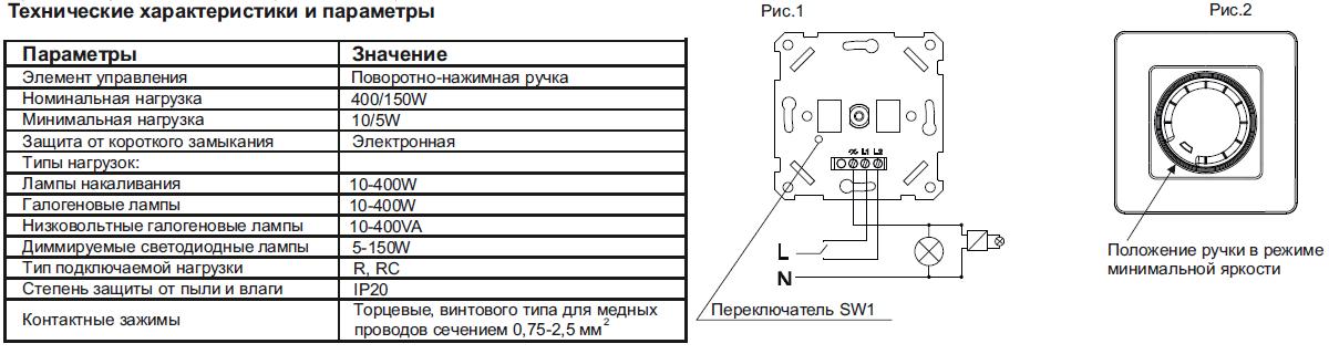Диммеры для светодиодных ламп - 9