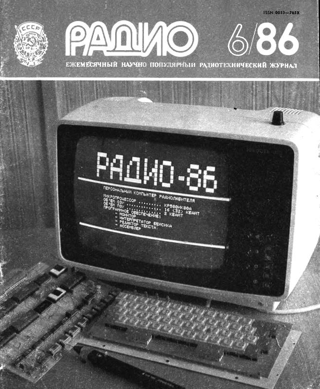 Музей DataArt. Распаковываем и запускаем «Радио-86РК» - 4
