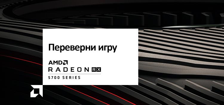 Названы рекомендованные рублёвые цены на процессоры AMD Ryzen 3000 и видеокарты серии Radeon RX 5700
