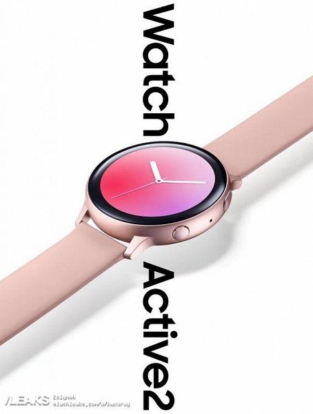 Умные часы Samsung Galaxy Watch Active 2 красуются на официальном рендере