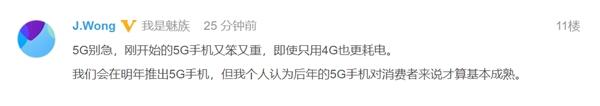 Первый смартфон Meizu с поддержкой 5G выйдет в следующем году