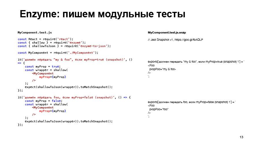 Полный цикл тестирования React-приложений. Доклад Авто.ру - 12
