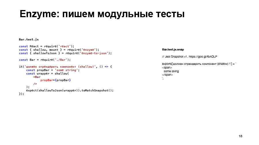 Полный цикл тестирования React-приложений. Доклад Авто.ру - 17
