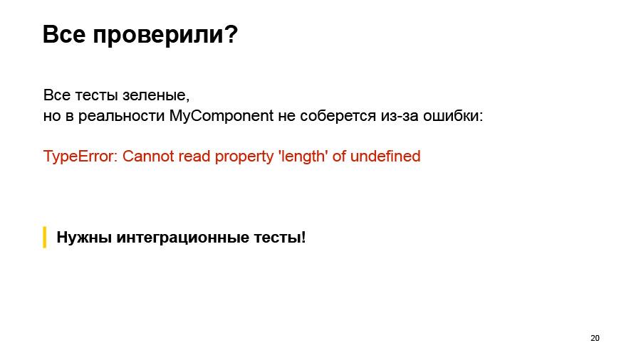 Полный цикл тестирования React-приложений. Доклад Авто.ру - 19