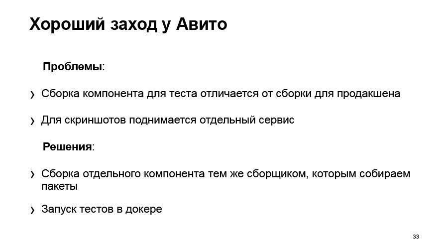 Полный цикл тестирования React-приложений. Доклад Авто.ру - 32