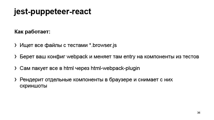 Полный цикл тестирования React-приложений. Доклад Авто.ру - 35