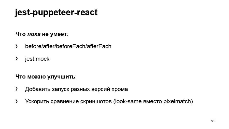 Полный цикл тестирования React-приложений. Доклад Авто.ру - 37