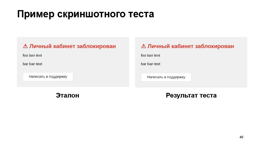 Полный цикл тестирования React-приложений. Доклад Авто.ру - 39