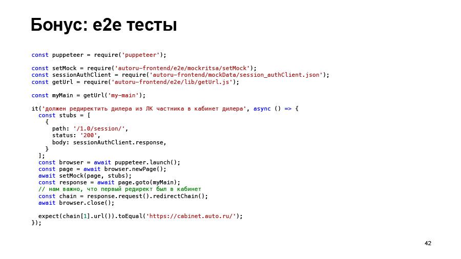 Полный цикл тестирования React-приложений. Доклад Авто.ру - 41