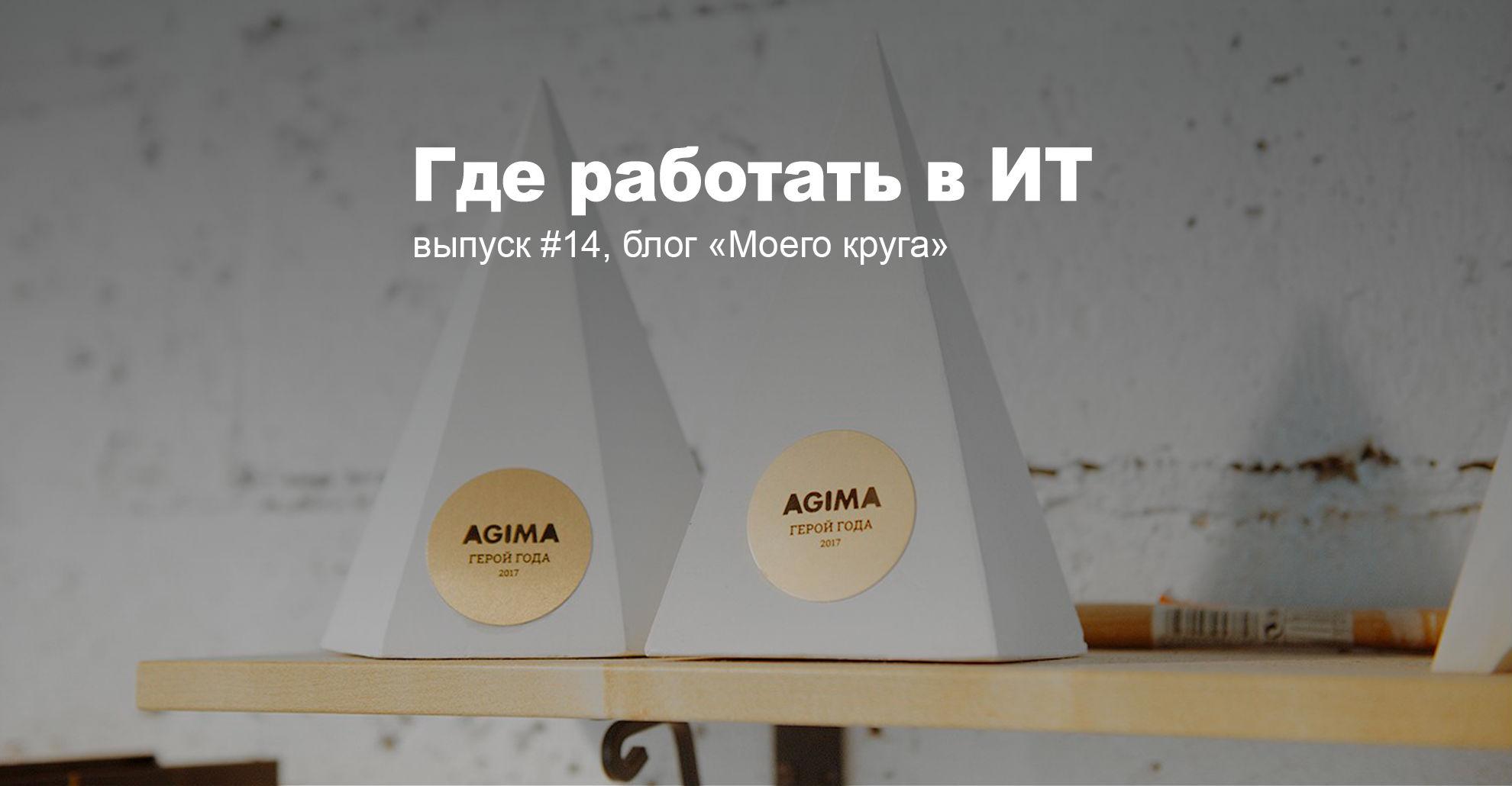 Крупнейшие заказчики в России — большой куш или головная боль? Опыт AGIMA - 1