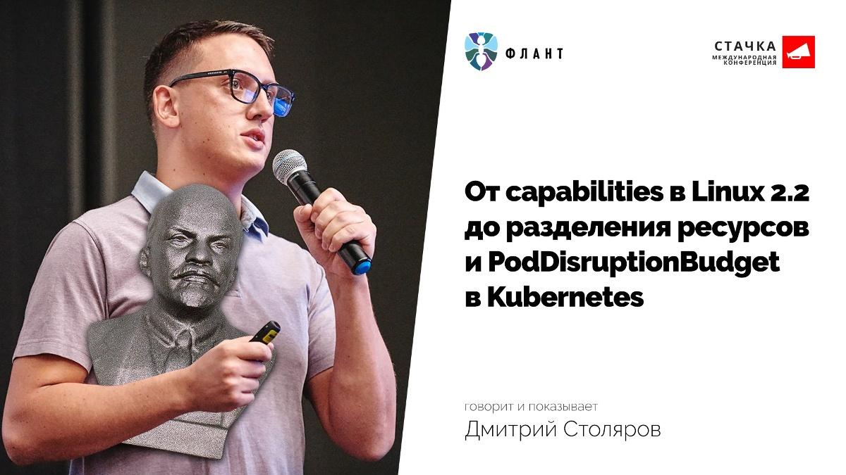 Автомасштабирование и управление ресурсами в Kubernetes (обзор и видео доклада) - 1
