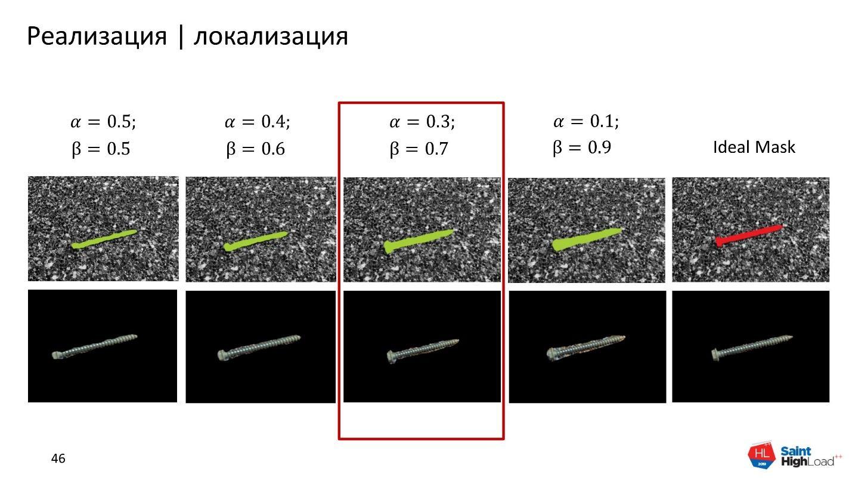 Как мы обучили нейронную сеть классифицировать шурупы - 20