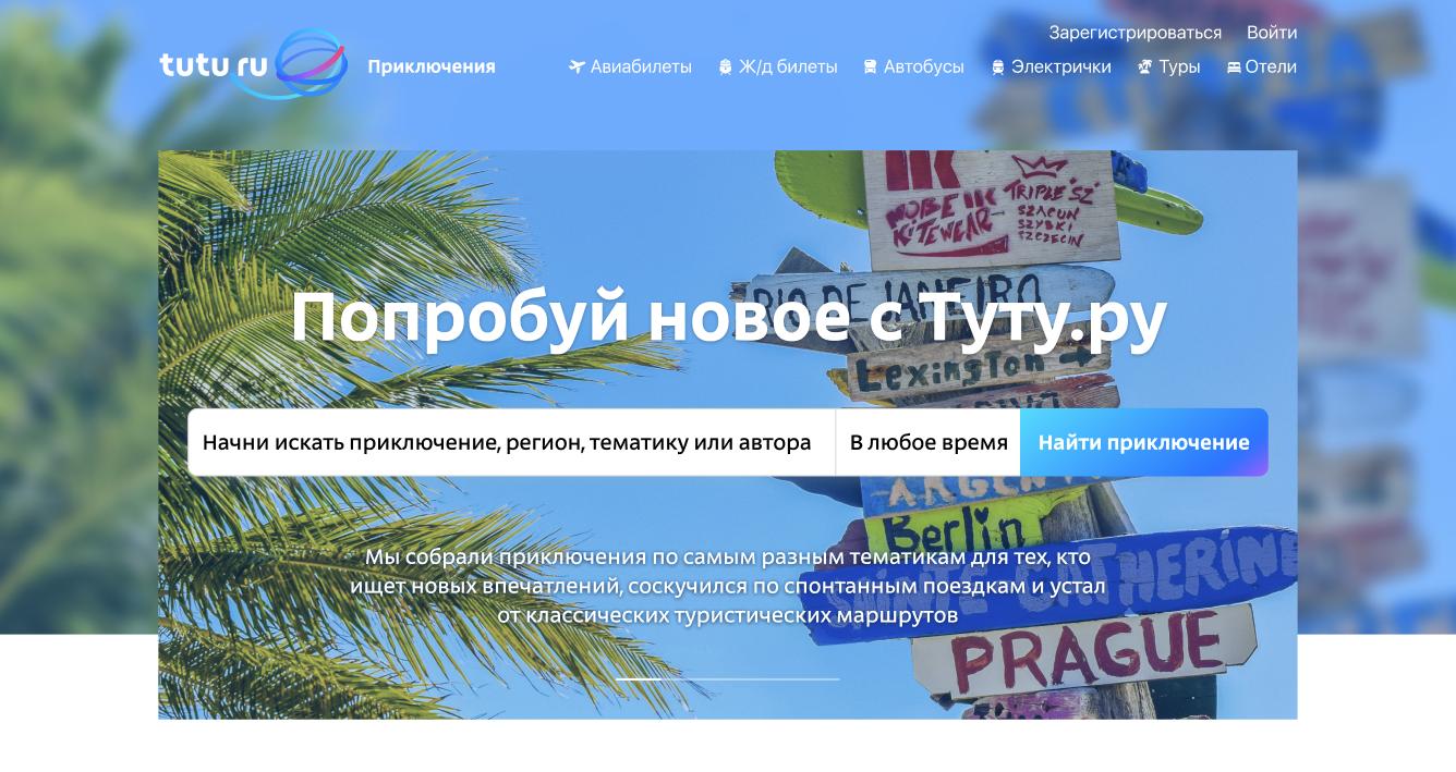 Продолжаем развивать платформу приключений для россиян: особенности интерфейсов и летние предпочтения - 2