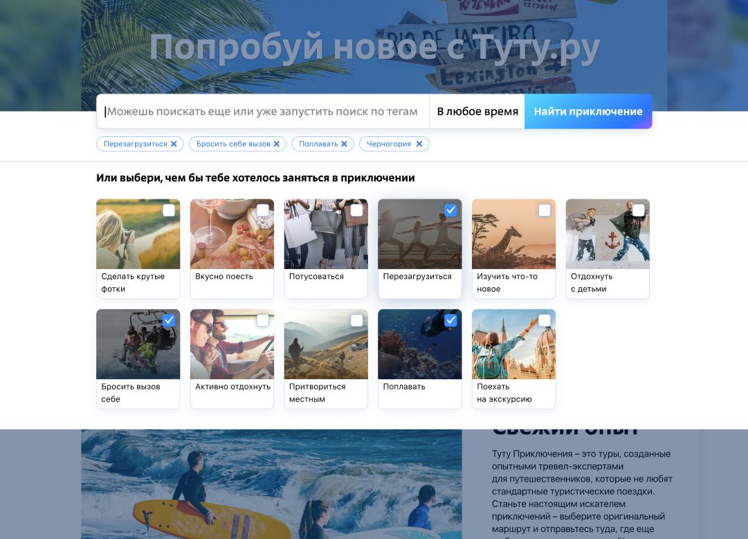 Продолжаем развивать платформу приключений для россиян: особенности интерфейсов и летние предпочтения - 3
