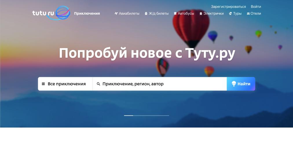 Продолжаем развивать платформу приключений для россиян: особенности интерфейсов и летние предпочтения - 4