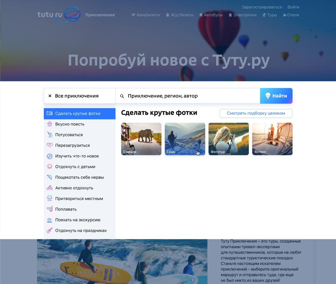 Продолжаем развивать платформу приключений для россиян: особенности интерфейсов и летние предпочтения - 5