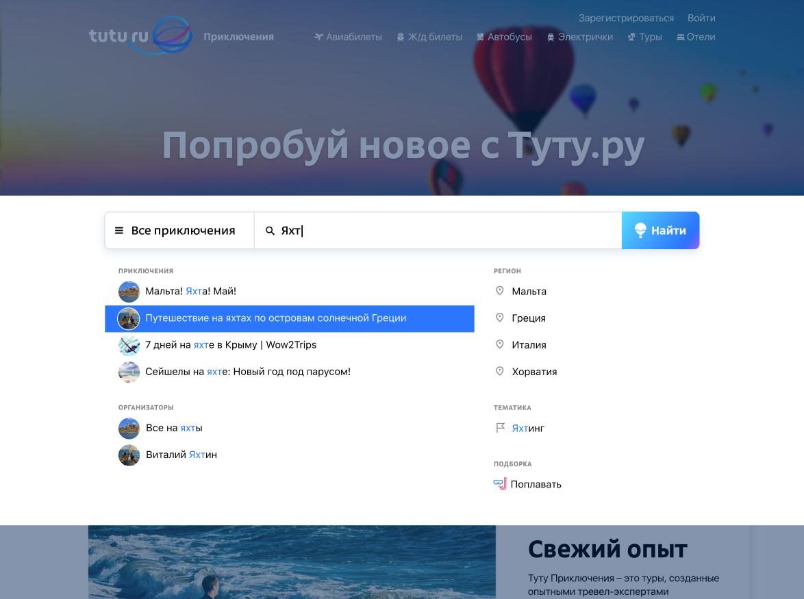 Продолжаем развивать платформу приключений для россиян: особенности интерфейсов и летние предпочтения - 6
