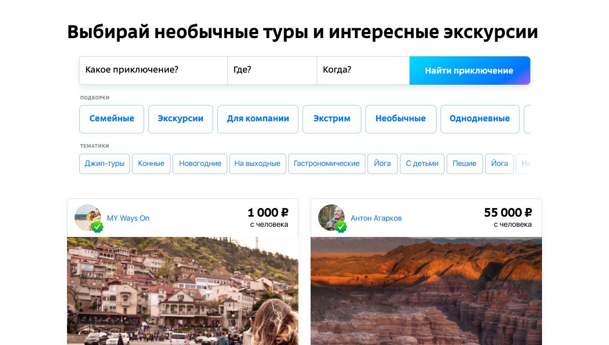 Продолжаем развивать платформу приключений для россиян: особенности интерфейсов и летние предпочтения - 1