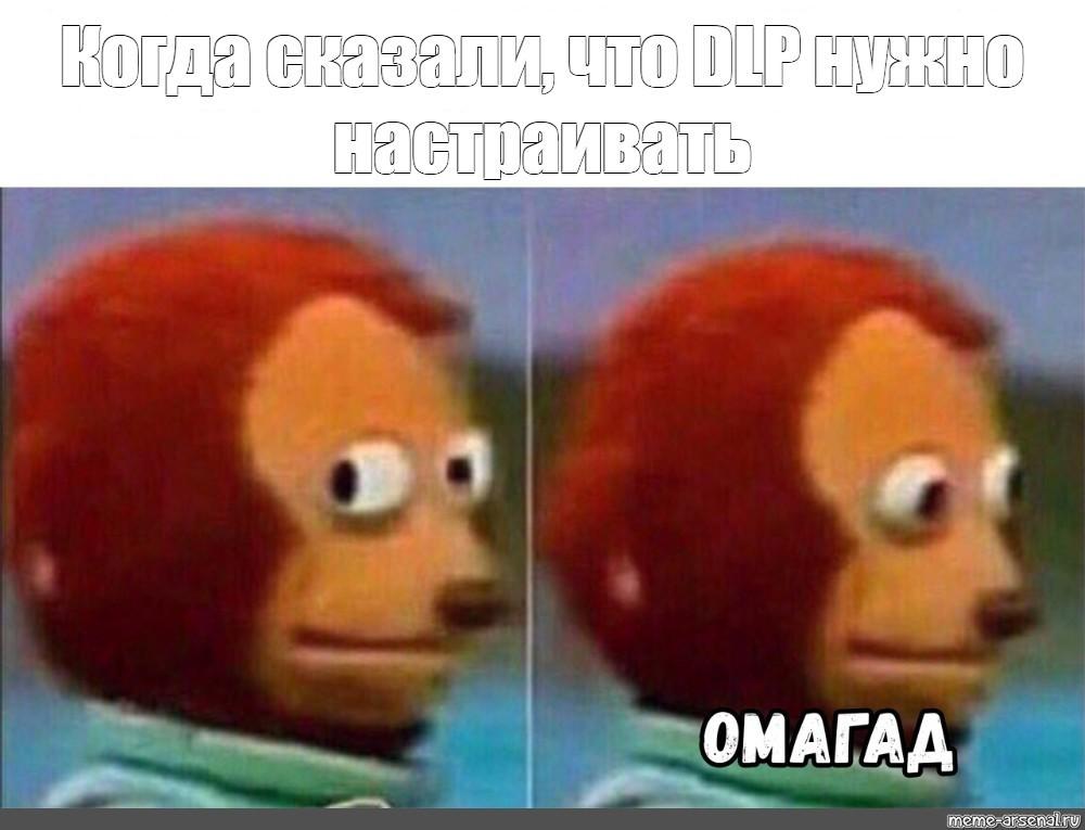 Внедрение DLP-системы на примере ритейла - 5