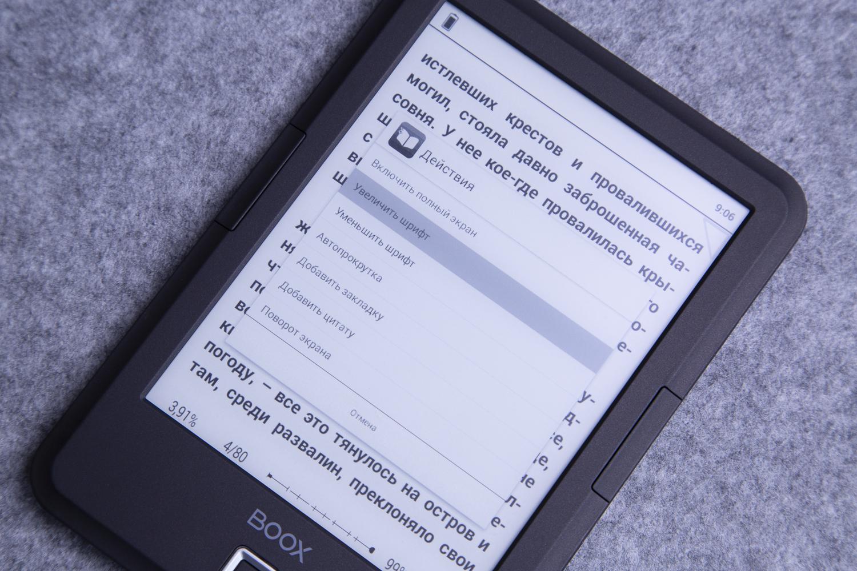 Вокруг света с электронной книгой: обзор ONYX BOOX James Cook 2 - 18