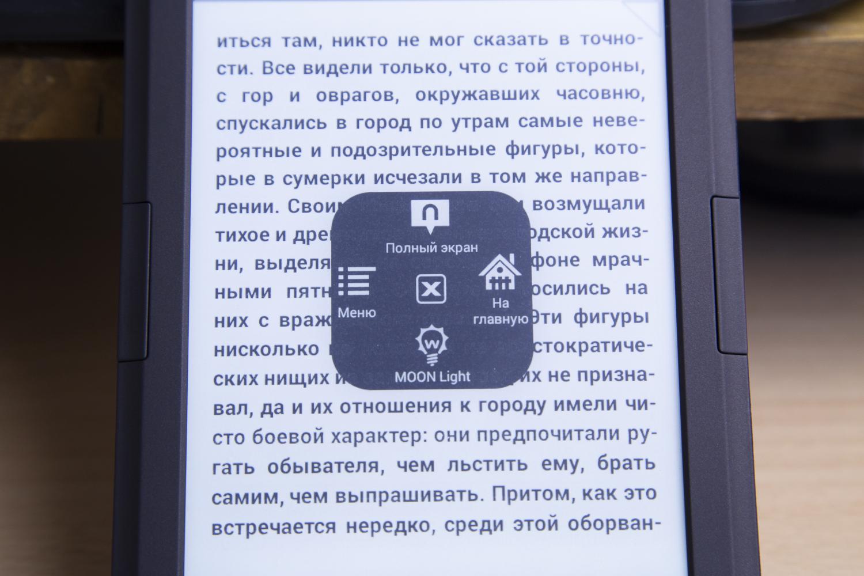 Вокруг света с электронной книгой: обзор ONYX BOOX James Cook 2 - 19