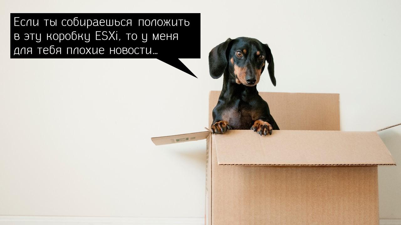 Как переехать с ESXi на KVM-LXD и не сойти с ума - 1
