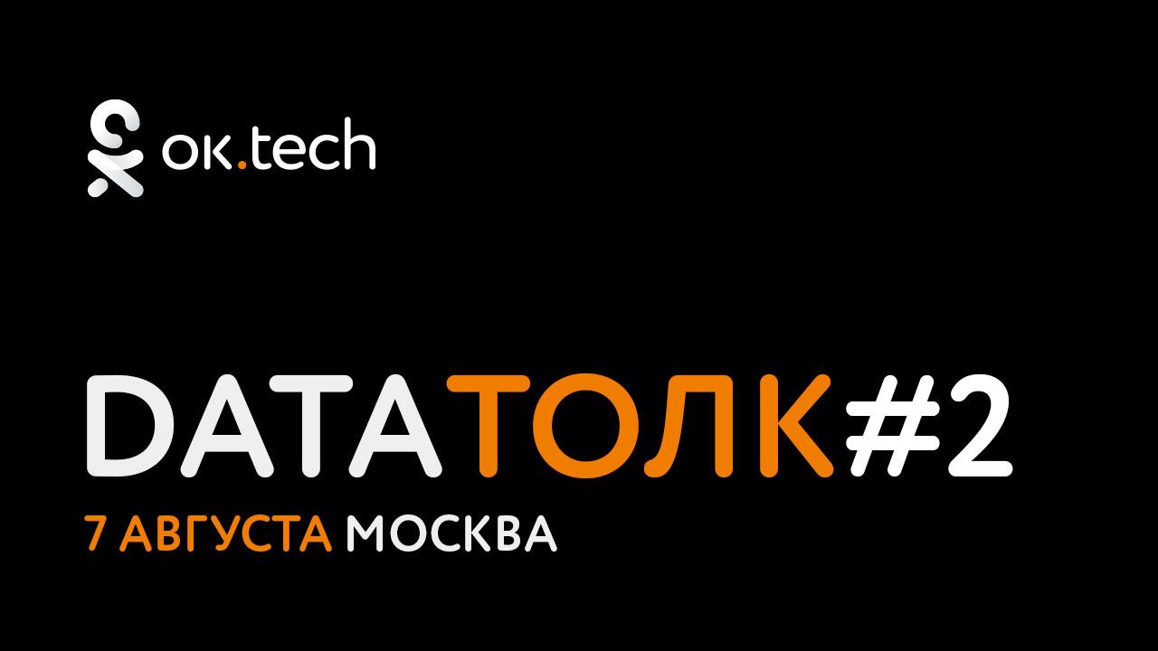 ok.tech: Data Толк #2 - 1