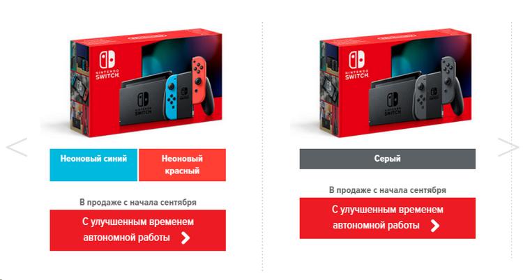 Раскрыта новая версия стандартной Nintendo Switch с увеличенным временем работы