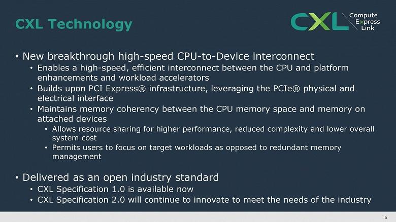 AMD присоединяется к консорциуму CXL - 1